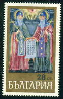 1942 Bulgaria 1969 Mural, Troian Monastery ** MNH / FRESCO Sts. CYRIL AND METHODIUS /Wandmalerei - Christendom