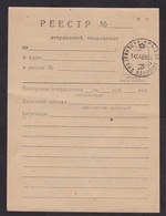 Soviet Union USSR: Certificate Of Posting, 1989, Official Receipt Form, Cancel But No Writing (traces Of Use) - 1923-1991 URSS