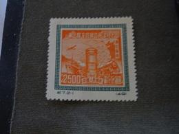 CHINE  DU NORD-EST 1950   Neuf SG - North-Eastern 1946-48