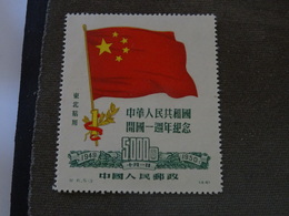 CHINE  DU NORD-EST 1950   Anniversaire De La République Neuf SG - North-Eastern 1946-48