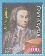 J.P.S. 9 - Compositeur - J.S. Bach  N° 36 - Urss Sakha - TP N° Yv. (non Catalogué) - Musik