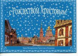 RUS*Ukraine.Happy New Year.Christmas. 357 - Russia