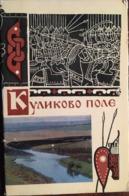 Enveloppe De 8 Cartes Photos, Bataille De Koulikovo (Champ De Kulikovo,Куликово поле) Militaria, Russie - Tourism Brochures