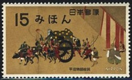 JAPAN (1968) Heiji Monogatari Scroll Painting. Specimen. Scott No 966, Yvert No 916. - Japan