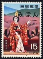 "JAPAN (1970) ""Maiden At Dojo Temple"". Specimen. Scott No 1034, Yvert No 983. - Japan"