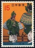 JAPAN (1971) Ko-cho. Specimen. Scott No 1052, Yvert No 1017. - Japan