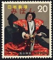 JAPAN (1972) Bunraku Puppets. Specimen. Scott No 1106, Yvert No 1046. - Japan