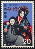 JAPAN (1972) Bunraku Puppets. Specimen. Scott No 1107, Yvert No 1047. - Japan