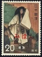 """JAPAN (1972) """"Ghost"""" In Ttamura. Specimen. Scott No 1122, Yvert No 1064. - Japan"""