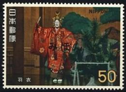 "JAPAN (1972) ""Hagoromo"" (Feather Robe). Specimen. Scott No 1124, Yvert No 1066. - Japan"