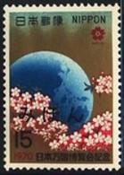 JAPAN (1970) Cherry Blossoms. Globe. Osaka Expo Issue Overprinted MIHON (specimen). Scott No 1024, Yvert No 973. - Japan