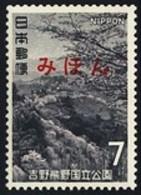 JAPAN (1970) Cherry Trees In Yoshinoyama. Specimen. Scott No 1027, Yvert No 976. - Japan