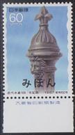 JAPAN (1987) Public Faucet. Modern Waterworks Issue Overprinted MIHON (specimen). Scott No 1758, Yvert No 1653 - Japan