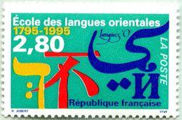 N° Yvert & Tellier 2938 - Timbre De France ** (Neuf) - (1995) - École De Langues Orientales - Ungebraucht
