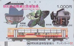 Télécarte Ancienne JAPON / 110-2212 - TRAIN & Barrage - Dam Japan Front Bar Phonecard / A - ZUG & Damm Balken TK - Japan
