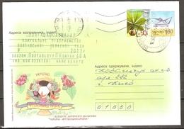 Ukraine 2012 Soccer UEFA EURO Children's Drawings II Postal Envelope Cover Cancelled - Childhood & Youth