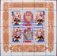 Tajikistan  2019  Chess   M/S  OP  Ches Champions ( Botvinik, Smyslov, Tal, Petrosyn)  MNH - Tajikistan