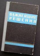 Russian Book / Важнейшие решения Command Decisions 1964 - Slav Languages