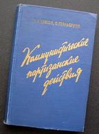 Russian Book / Коммунистические партизанские действия 1957 - Slav Languages