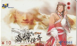 CHINA. GUERREROS - WARRIORS. 2004-10-31. CQ-2003-game2(8-5). (1241). - China
