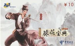 CHINA. GUERRERO - WARRIOR. 2004-10-31. CQ-2003-game2(8-4). (1242). - China
