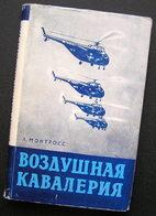 Russian Book / Воздушная кавалерия Cavalry Of The Sky 1956 - Slav Languages