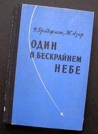 Russian Book / Один в бескрайнем небе The Lonely Sky 1959 - Slav Languages