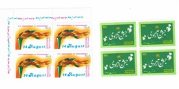 MNH STAMPS Pakistan - The 37th Anniversary Of Independence  -1984 - Pakistan