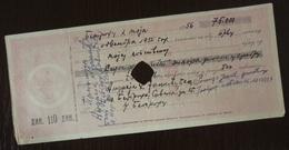 Yugoslavia 1956 Bill Of Exchange Imprinted Revenue Stamp 110 DIN. B3 - Verzamelingen & Reeksen