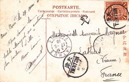 Timbres Et Cachets TIENTSIN 1910 Sur CPA Chine Timbrée Au Recto également-Correspondance Vers LATHUS (Vienne)-(01/6/20) - China