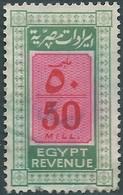 EGYPTE-EGITTO Revenue Stamp Tax 50M - Used - Service