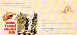 BULGARIE : 2005 - Entier Postal Neuf - Postwaardestukken