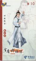 CHINA. WARRIOR WOMAN. 2004-10-31. CQ-2003-game1(9-1). (1221). - China