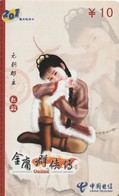 CHINA. WARRIOR WOMAN. 2004-10-31. CQ-2003-game1(9-4). (1217). - China