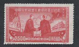 Scott 1L176   Northeast China $2500 Stalin And Mao Tse-tung Reprint. Unused No Gum As Issued. - Nuovi