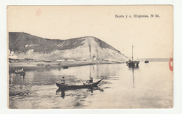 Volga And Shiryayevo (Ширяево) Old Postcard Unused B200601 - Russie