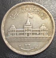 MONEDA DE 25 PIASTRAS  AÑO 1956 - Egypt