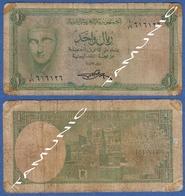 YEMEN 1 Rial 1969 TALL ALABASTER HEAD And MINARET SANAA - Yemen
