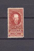 Russie URSS 1925 Yvert 336 ** Neuf Sans Charniere. Filigrane A. Effigie Lenine. - 1923-1991 UdSSR