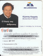 GREECE - K.Karras(politician), Free Fone Promotion Prepaid Card, Tirage 3000, Exp.date 30/06/04, Sample - Griekenland