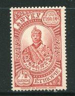 ETHIOPIE- Y&T N°199- Neuf Sans Charnière ** - Ethiopie