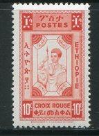 ETHIOPIE- P.A Y&T N°241- Neuf Sans Charnière ** (sans Surcharge, Non émis) - Ethiopie