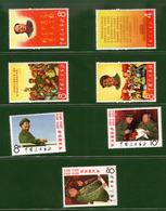 MNH ) CINA 1967 | Repubblica Popolare. | Lotto Di 7 Francobolli. Da Esaminare | MNH..........(Mi. 977/980 - 1949 - ... People's Republic