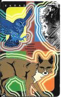 CARTE- PUCE-GRECE-3€-03/02-PROTECTION DES ANIMAUX- UTILISE-TBE - Griekenland