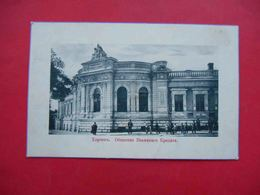 KHERSON 1914 Mutual Credit Society, Bank. Russian Postcard - Ukraine