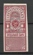 RUSSLAND RUSSIA Gerichtsteuer Court Fee 50 K. (*) Mint, No Gum - 1857-1916 Empire