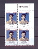 Tunisia/Tunisie 2020 - Kantaoui Dahmen 1st Tunisian Post Office Receiver Tunis - Belvedere 1958-1962 -Block Of Four - Tunesië (1956-...)