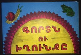 ARMENIAN Child Book  Գորտն ու խղունջը  Պերճ Էրզիեան No:15 Illustrated - Livres, BD, Revues