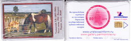 Phonecard   Russia. Perm  Test - Obrazetc Number- 7 Quantity: 50 Pcs R - Russie