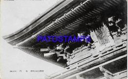 134647 JAPAN HELP VIEW CEILING POSTAL POSTCARD - Non Classés